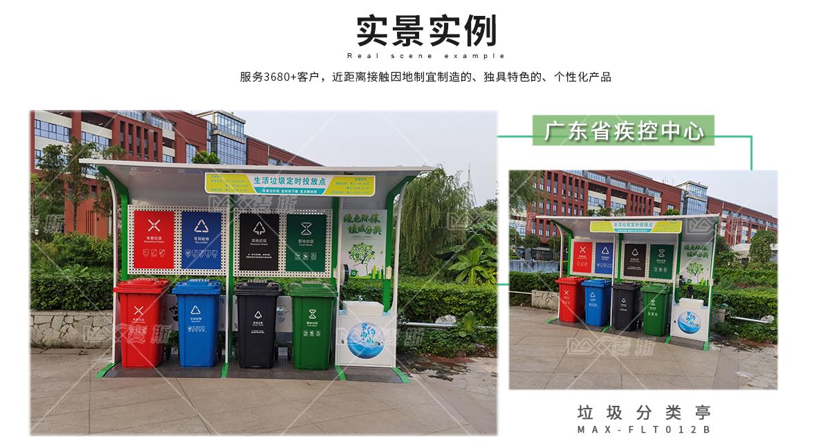 垃圾分类收集亭